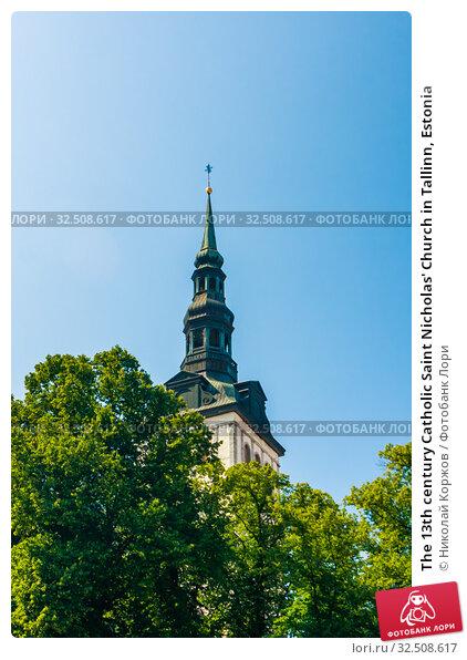 Купить «The 13th century Catholic Saint Nicholas' Church in Tallinn, Estonia», фото № 32508617, снято 7 апреля 2020 г. (c) Николай Коржов / Фотобанк Лори