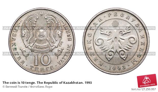 Купить «The coin is 10 tenge. The Republic of Kazakhstan. 1993», фото № 27250957, снято 22 января 2016 г. (c) Евгений Ткачёв / Фотобанк Лори