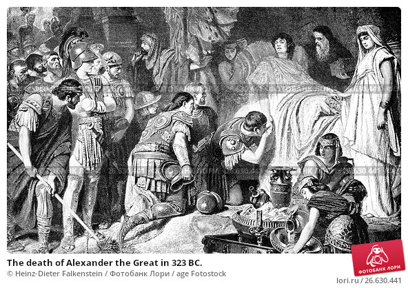 the death of alexander the great essay Free and custom essays at essaypediacom take a look at written paper - the aftermath of alexander the great's death.