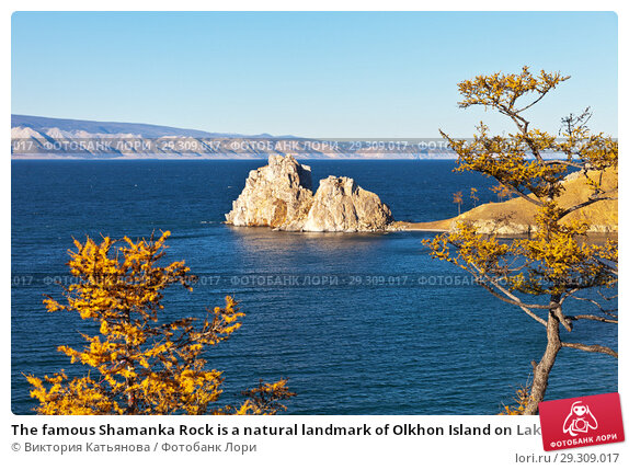 Купить «The famous Shamanka Rock is a natural landmark of Olkhon Island on Lake Baikal on an autumn sunny windy afternoon», фото № 29309017, снято 13 октября 2018 г. (c) Виктория Катьянова / Фотобанк Лори