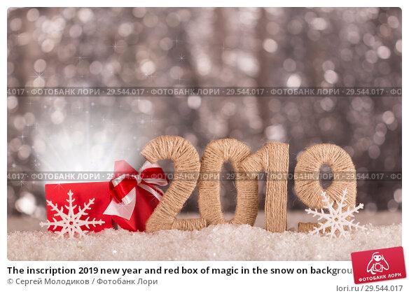 Купить «The inscription 2019 new year and red box of magic in the snow on background with bokeh effect», фото № 29544017, снято 15 ноября 2018 г. (c) Сергей Молодиков / Фотобанк Лори