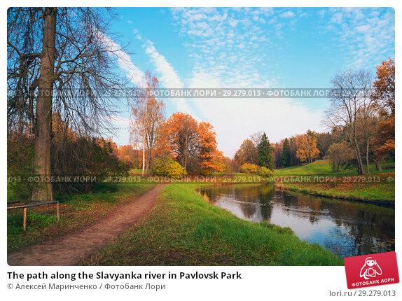 Купить «The path along the Slavyanka river in Pavlovsk Park», фото № 29279013, снято 16 октября 2018 г. (c) Алексей Маринченко / Фотобанк Лори