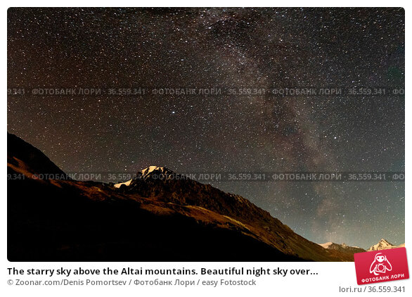 The starry sky above the Altai mountains. Beautiful night sky over... Стоковое фото, фотограф Zoonar.com/Denis Pomortsev / easy Fotostock / Фотобанк Лори