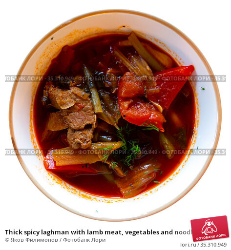 Thick spicy laghman with lamb meat, vegetables and noodles. Стоковое фото, фотограф Яков Филимонов / Фотобанк Лори