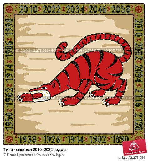 Купить «Тигр - символ 2010, 2022 годов», иллюстрация № 2275965 (c) Инна Грязнова / Фотобанк Лори