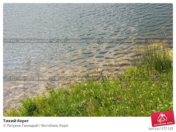 Тихий берег, фото № 177121, снято 25 июня 2007 г. (c) Петухов Геннадий / Фотобанк Лори