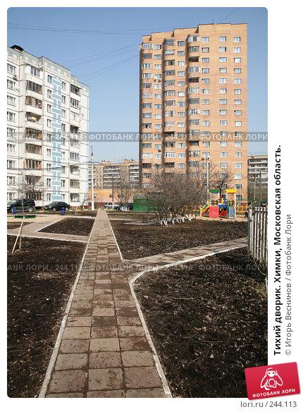 Тихий дворик. Химки, Московская область., фото № 244113, снято 6 апреля 2008 г. (c) Игорь Веснинов / Фотобанк Лори