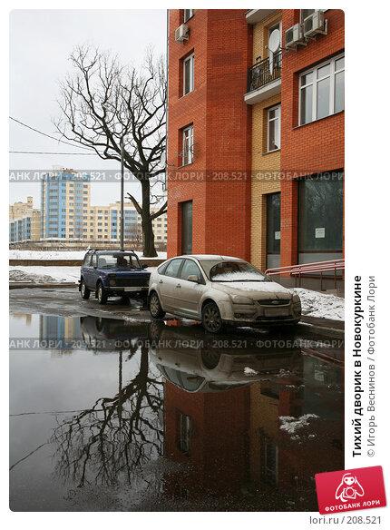 Купить «Тихий дворик в Новокуркине», фото № 208521, снято 24 февраля 2008 г. (c) Игорь Веснинов / Фотобанк Лори