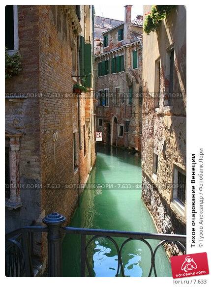 Тихое очарование Венеции, фото № 7633, снято 14 августа 2006 г. (c) Тузов Александр / Фотобанк Лори