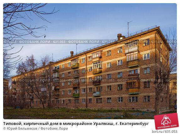 Типовой, кирпичный дом в микрорайоне Уралмаш, г. Екатеринбург, фото № 631053, снято 19 октября 2008 г. (c) Юрий Бельмесов / Фотобанк Лори