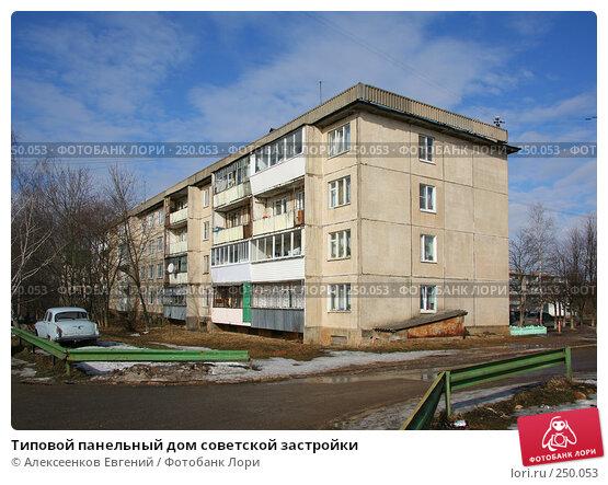 Типовой панельный дом советской застройки, фото № 250053, снято 15 марта 2008 г. (c) Алексеенков Евгений / Фотобанк Лори