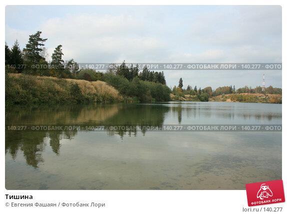 Купить «Тишина», фото № 140277, снято 27 сентября 2007 г. (c) Евгения Фашаян / Фотобанк Лори