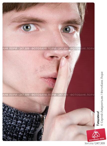 Купить «Тишина!», фото № 247309, снято 29 марта 2008 г. (c) Сергей Лаврентьев / Фотобанк Лори