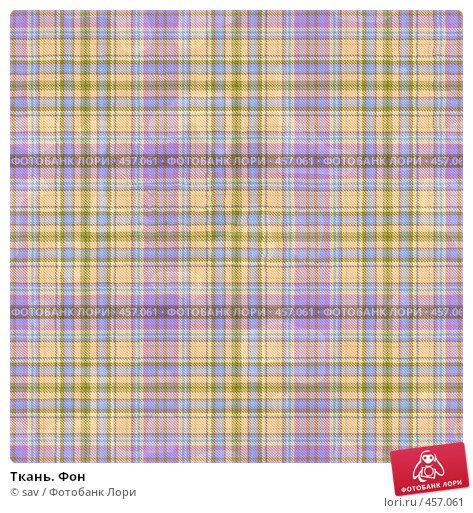 Купить «Ткань. Фон», иллюстрация № 457061 (c) sav / Фотобанк Лори