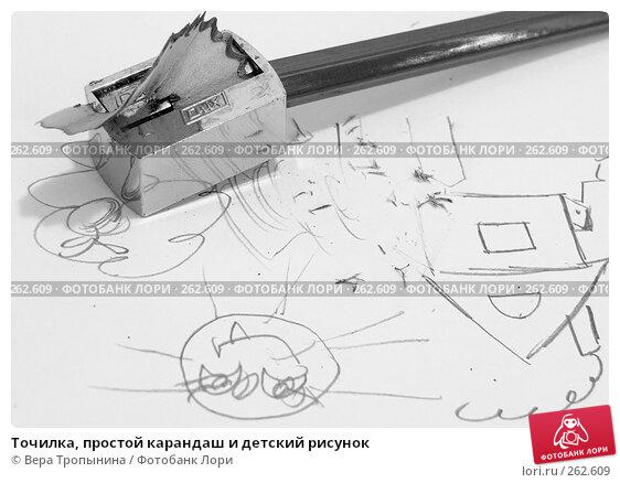 Точилка, простой карандаш и детский рисунок, фото № 262609, снято 26 апреля 2017 г. (c) Вера Тропынина / Фотобанк Лори