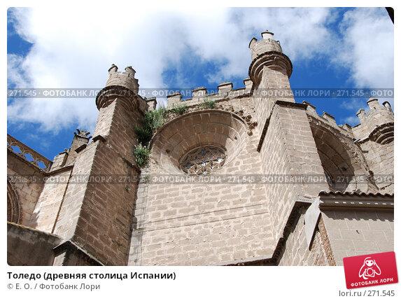 Толедо (древняя столица Испании), фото № 271545, снято 21 апреля 2008 г. (c) Екатерина Овсянникова / Фотобанк Лори