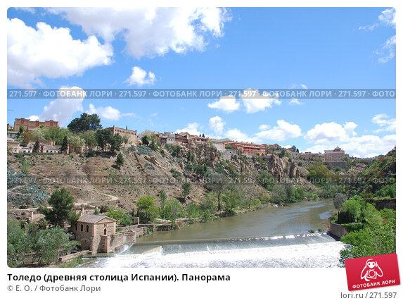Купить «Толедо (древняя столица Испании). Панорама», фото № 271597, снято 21 апреля 2008 г. (c) Екатерина Овсянникова / Фотобанк Лори