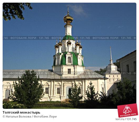 Толгский монастырь, эксклюзивное фото № 131745, снято 6 августа 2007 г. (c) Наталья Волкова / Фотобанк Лори