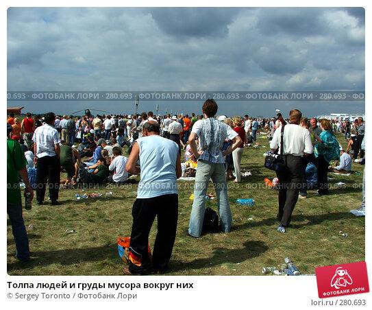 Купить «Толпа людей и груды мусора вокруг них», фото № 280693, снято 14 февраля 2005 г. (c) Sergey Toronto / Фотобанк Лори