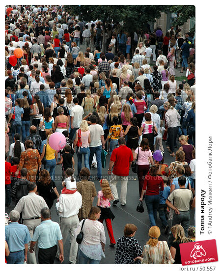 Толпа народу, фото № 50557, снято 18 сентября 2005 г. (c) 1Andrey Милкин / Фотобанк Лори