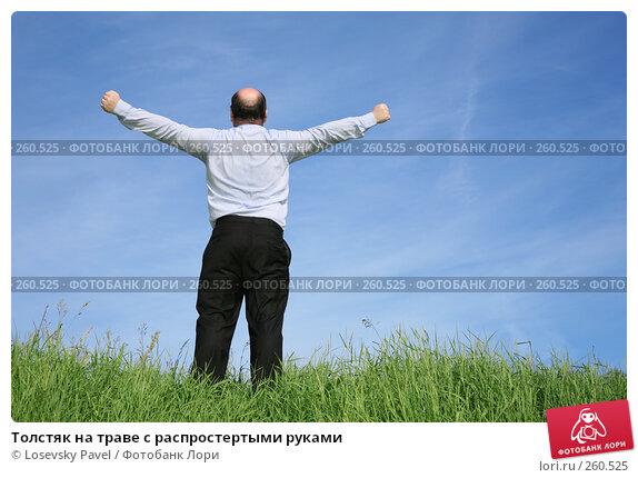 Толстяк на траве с распростертыми руками, фото № 260525, снято 7 декабря 2016 г. (c) Losevsky Pavel / Фотобанк Лори