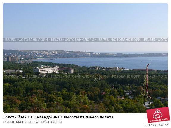 Толстый мыс г. Геленджика с высоты птичьего полета, фото № 153753, снято 21 сентября 2007 г. (c) Иван Мацкевич / Фотобанк Лори