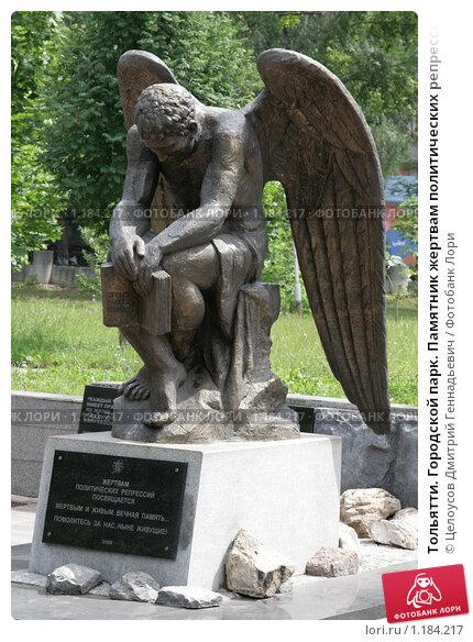 Памятник angel купить россия памятник купить дом камня