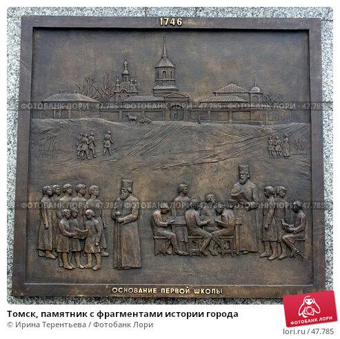 Томск, памятник с фрагментами истории города, эксклюзивное фото № 47785, снято 4 октября 2005 г. (c) Ирина Терентьева / Фотобанк Лори