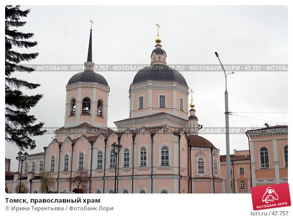Томск, православный храм, эксклюзивное фото № 47757, снято 4 октября 2005 г. (c) Ирина Терентьева / Фотобанк Лори