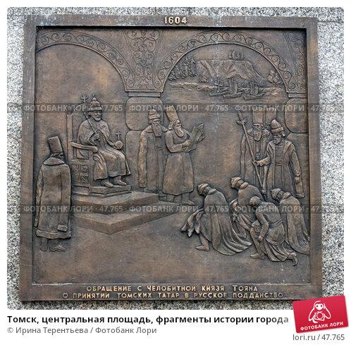 Томск, центральная площадь, фрагменты истории города, эксклюзивное фото № 47765, снято 4 октября 2005 г. (c) Ирина Терентьева / Фотобанк Лори