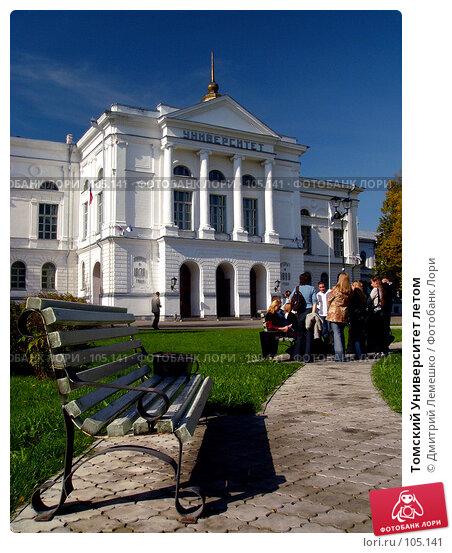 Томский Университет летом, фото № 105141, снято 30 мая 2017 г. (c) Дмитрий Лемешко / Фотобанк Лори