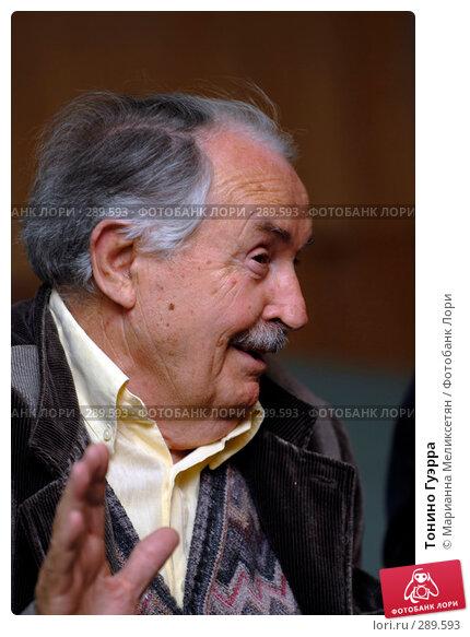 Тонино Гуэрра, фото № 289593, снято 7 октября 2007 г. (c) Марианна Меликсетян / Фотобанк Лори