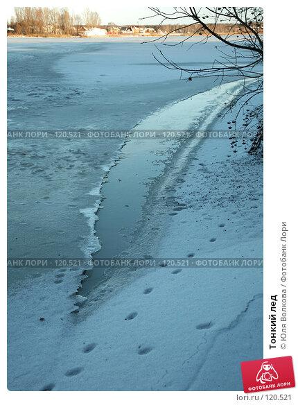 Тонкий лед, фото № 120521, снято 20 ноября 2007 г. (c) Юля Волкова / Фотобанк Лори