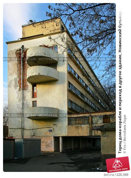 Торец дома-корабля и переход в другое здание, Новинский бульвар, Москва, фото № 220349, снято 9 марта 2008 г. (c) Fro / Фотобанк Лори