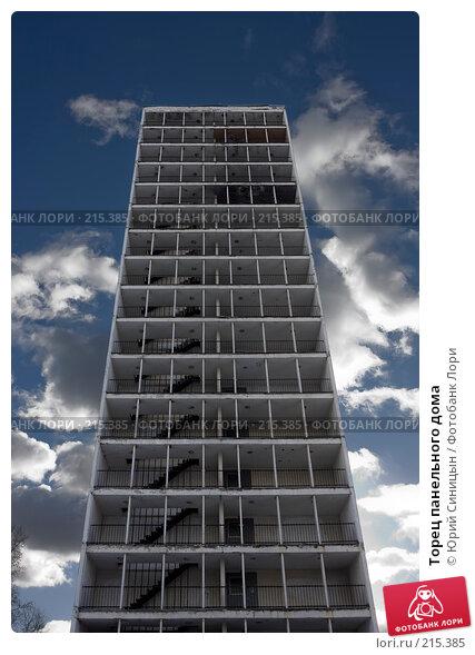 Купить «Торец панельного дома», фото № 215385, снято 21 апреля 2018 г. (c) Юрий Синицын / Фотобанк Лори