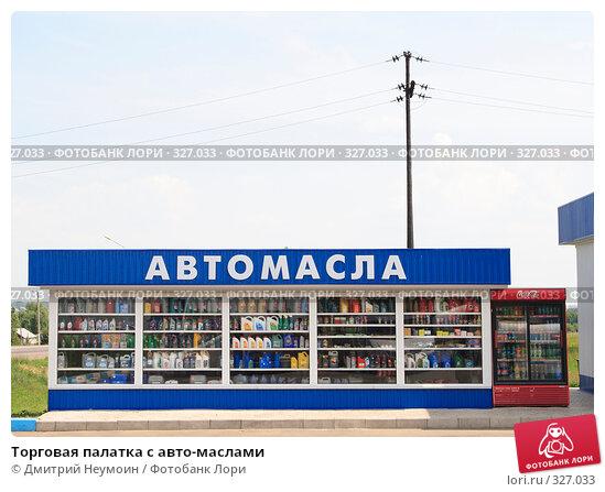 Купить «Торговая палатка с авто-маслами», эксклюзивное фото № 327033, снято 12 июня 2008 г. (c) Дмитрий Неумоин / Фотобанк Лори