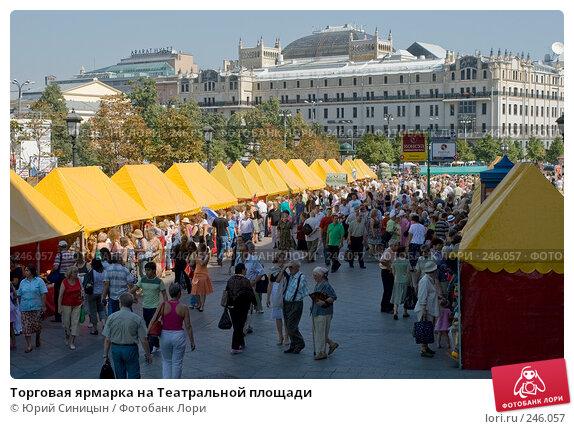 Торговая ярмарка на Театральной площади, фото № 246057, снято 14 августа 2007 г. (c) Юрий Синицын / Фотобанк Лори