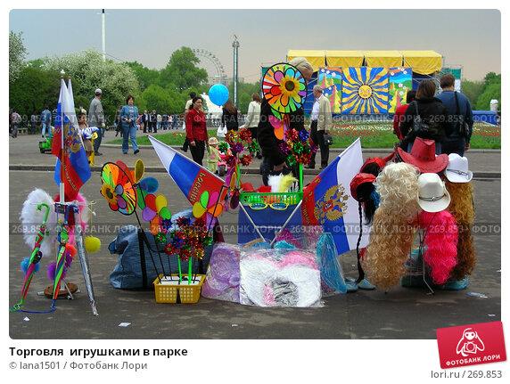 Торговля  игрушками в парке, эксклюзивное фото № 269853, снято 2 мая 2008 г. (c) lana1501 / Фотобанк Лори