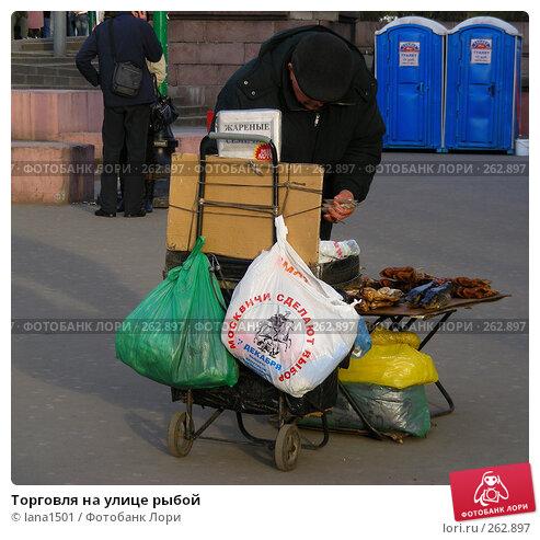 Торговля на улице рыбой, эксклюзивное фото № 262897, снято 23 апреля 2008 г. (c) lana1501 / Фотобанк Лори