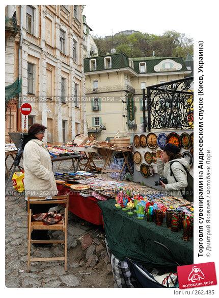 Торговля сувенирами на Андреевском спуске (Киев, Украина), фото № 262485, снято 13 апреля 2008 г. (c) Дмитрий Яковлев / Фотобанк Лори