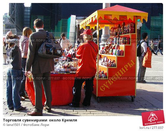 Торговля сувенирами  около Кремля, эксклюзивное фото № 277037, снято 4 мая 2008 г. (c) lana1501 / Фотобанк Лори
