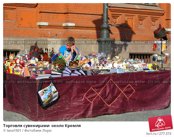 Торговля сувенирами  около Кремля, эксклюзивное фото № 277373, снято 4 мая 2008 г. (c) lana1501 / Фотобанк Лори