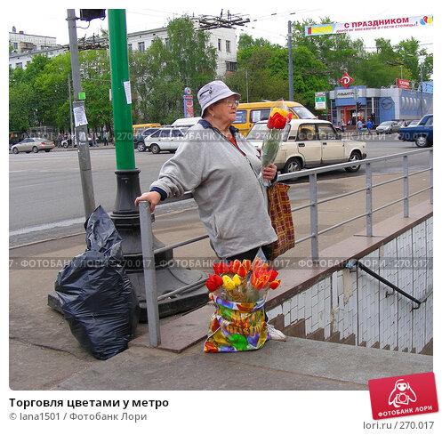 Торговля цветами у метро, эксклюзивное фото № 270017, снято 2 мая 2008 г. (c) lana1501 / Фотобанк Лори