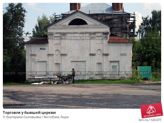 Торговля у бывшей церкви, фото № 120077, снято 4 августа 2007 г. (c) Екатерина Соловьева / Фотобанк Лори