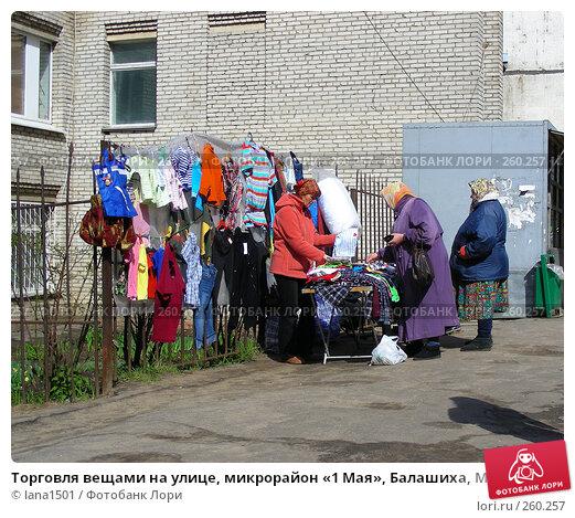 Торговля вещами на улице, микрорайон «1 Мая», Балашиха, Московская область, эксклюзивное фото № 260257, снято 22 апреля 2008 г. (c) lana1501 / Фотобанк Лори