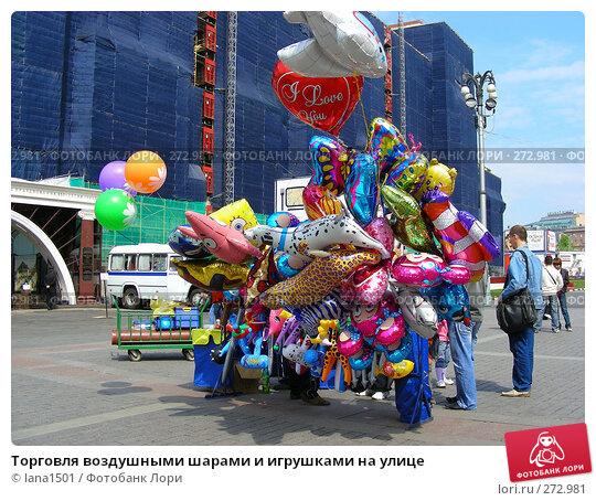 Торговля воздушными шарами и игрушками на улице, эксклюзивное фото № 272981, снято 2 мая 2008 г. (c) lana1501 / Фотобанк Лори