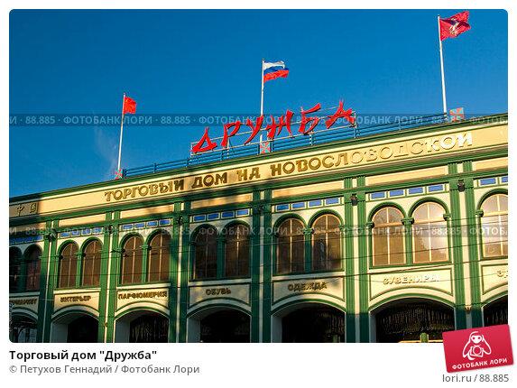 "Торговый дом ""Дружба"", фото № 88885, снято 24 сентября 2007 г. (c) Петухов Геннадий / Фотобанк Лори"