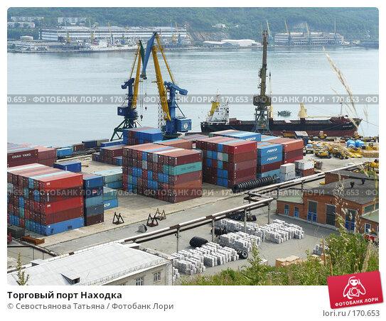 Торговый порт Находка, фото № 170653, снято 1 января 2007 г. (c) Севостьянова Татьяна / Фотобанк Лори