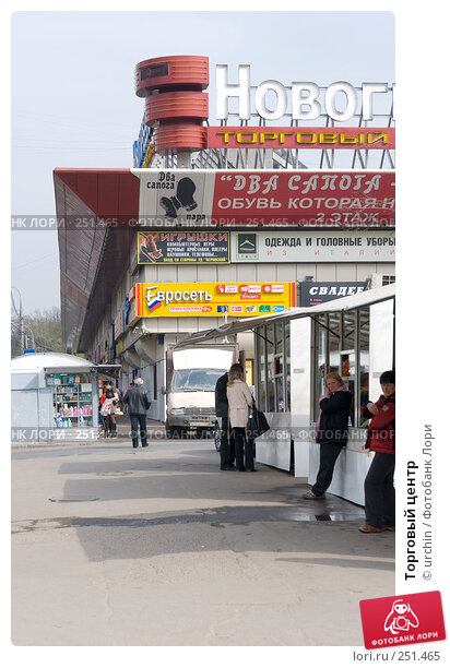 Торговый центр, фото № 251465, снято 12 апреля 2008 г. (c) urchin / Фотобанк Лори