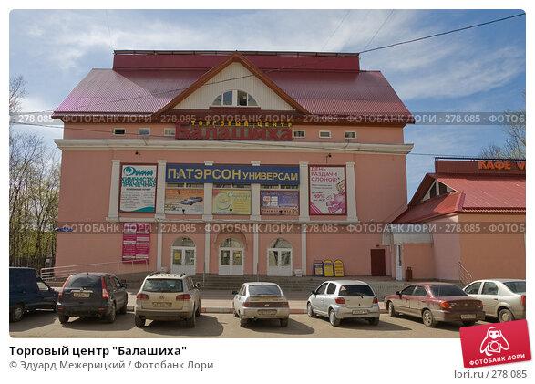 """Торговый центр """"Балашиха"""", фото № 278085, снято 23 апреля 2008 г. (c) Эдуард Межерицкий / Фотобанк Лори"""